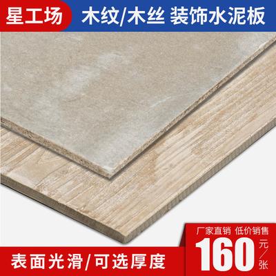 水泥板装饰板防火板饰面板水泥压力板混泥土纤维板木丝板清水板