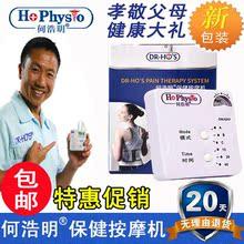 本物のDR-HO'S彼Haoming健康マッサージャー多機能家庭用デジタル電子マッサージャーマッサージャー