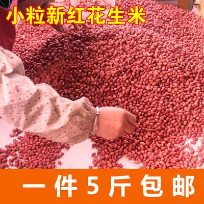 红衣花生米2500 红皮小粒生花生仁四粒红花生 农家产包邮