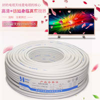 HD cable TV antenna SYWV75-5 four shielded coaxial cable pure copper core closed route video cable