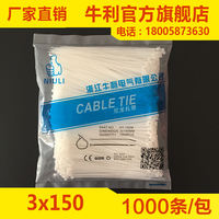 Nylon cable tie 3*150mm number of 1000 white self-locking strangled dog tied with plastic wire tie batch