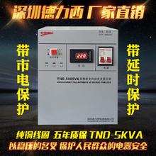 徳力西家用稳压器5KW/3KW/10KW/15KW/20KW/30KW空调电脑音响220V