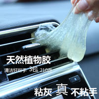 Car clean soft rubber dust car interior cleaning adhesive dust rubber outlet cleaning rubber dust suction clay