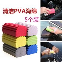 洗车海绵擦车PVA高密度海绵块汽车去污清洗多功能吸水清洁绵用品