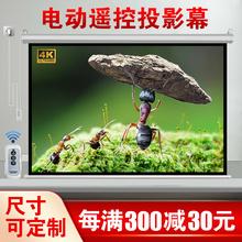 电动投影幕布150寸180 200寸250寸300寸高清影院家用机仪屏幕定做