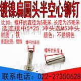 GB873 large flat head semi-tubular rivet / flat round head rivet / nickel-plated iron rivet M2M2.5M3M4