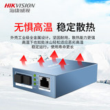 Hikvision Optical Transceiver 100M Single Mode Single Fiber Network Optical Converter Pair DS-3D01R-20E