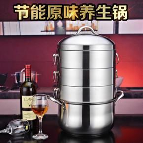德国工艺不锈钢蒸锅3层复底加厚4四层原味节能锅不串味多层蒸米饭