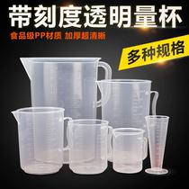 奶茶计量杯烘培工具带刻度的杯子 塑料半透明厨房量杯家用大容量
