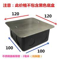 Ground insert box cover thick metal plate with resistance to step stainless steel blind floor standard box cover