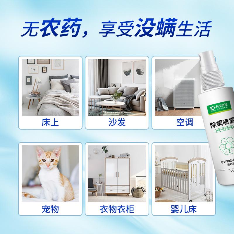 除螨虫家用喷剂床上祛防螨去螨虫神器喷雾剂包贴杀虫剂免洗非杀菌