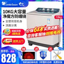 小天鹅TP100-S988大容量10KG双缸双桶波轮半自动家用洗衣机smzdm