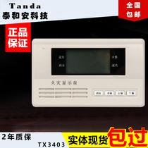 深圳泰和安消防报警区域火灾显示盘 楼显 层显 楼层显示器TX3403