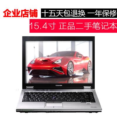 东芝笔记本电脑学生游戏本上网商务办公15寸i3i5i7库存清仓非全新