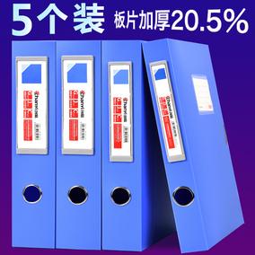 创易办公用品A4加厚板材85C文件盒资料档案盒文件夹收纳盒塑料财务会计凭证盒5个装
