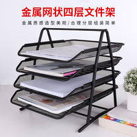 Chuangyi three-layer file tray metal wire mesh file basket basket information frame multi-layer storage frame office supplies