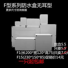 户外塑料壳密封盒 F型室内外防水塑料接线盒 安防监控带耳防水盒