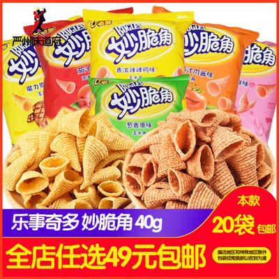 乐事奇多妙脆角40g休闲食品小吃尖角脆便宜小零食8090怀旧小吃