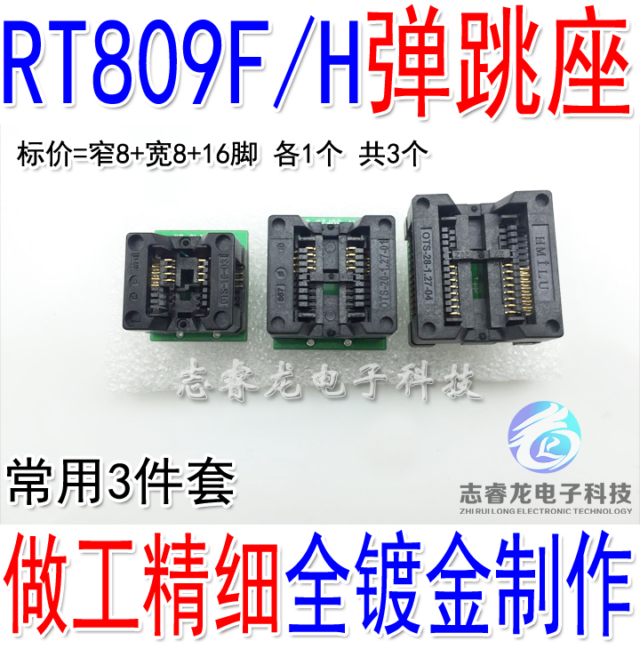 RT809F RT809H 烧录器编程器 窄8 宽8 16脚 弹跳座 读写座 转换座