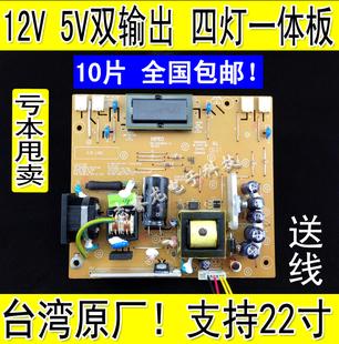 四灯小口通用电源高压一体板 电源板12V5V 通用液晶电源板 高压板