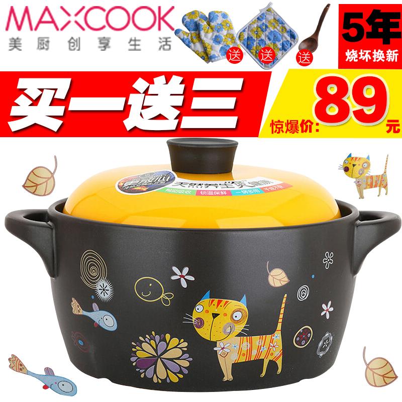 美厨 燃气明火砂锅炖锅3元优惠券
