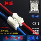 电线连接器2位按压式对接万能接线CH2快速接头30只袋装 接线端子