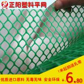 包邮绿色塑料平网阳台防护安全防坠网养殖鸡鸭育雏脚踩围栏胶网格