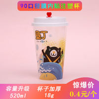 90 caliber tea cup disposable packaging beverage juice cup with lid 500ml injection cup custom printed LOGO