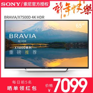 Sony/索尼 KD-65X7500D 65吋4K超高清智能网络WiFi电视机55 60 70