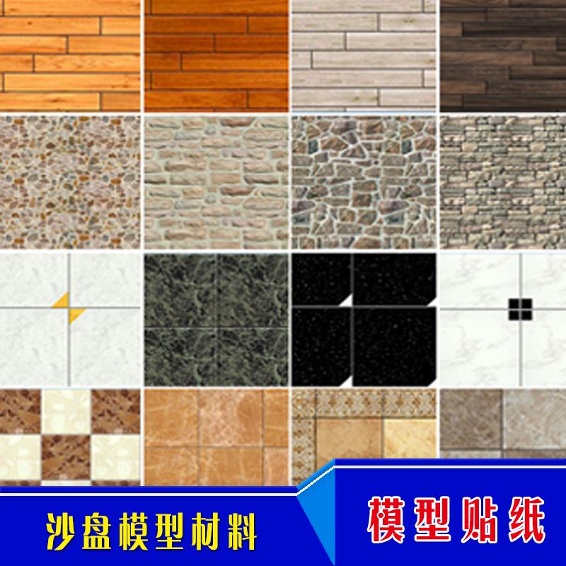 手工沙盘建筑模型材料 模型墙纸壁纸地面贴纸装饰纸A3无背胶