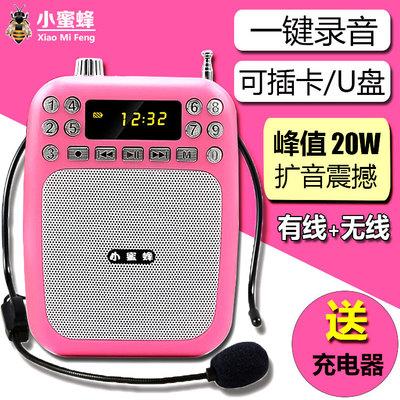 大无线扩音器