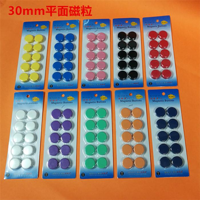 教学用品办公磁贴30平面黑白板磁铁/吸铁石磁扣/磁粒磁吸强力磁钉