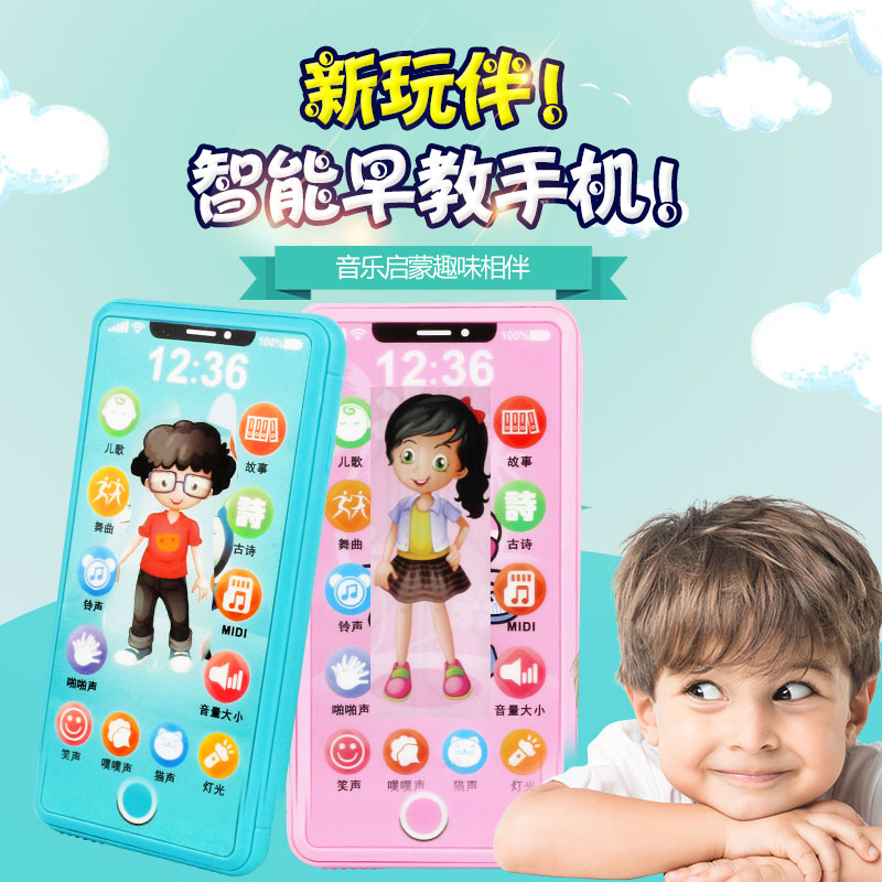 Children's toy mobile phone simulation touch screen can bite anti-spoken baby puzzle music baby 0
