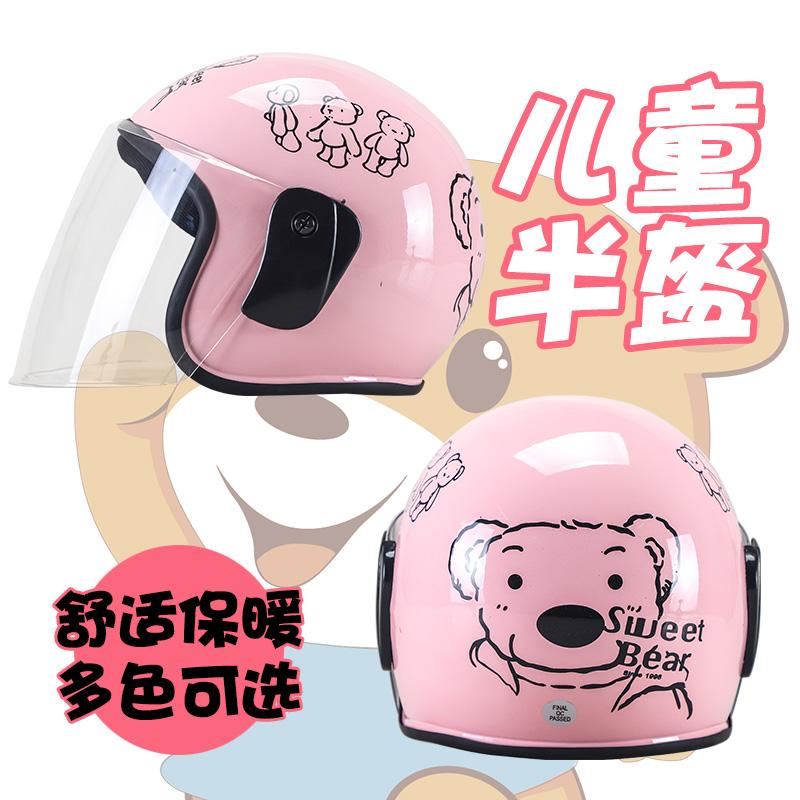 儿童头盔电动摩托车小孩宝宝安全帽男女轻便式卡通半盔冬四季通用