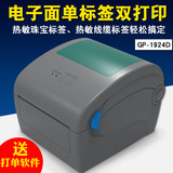 Barcode Printer Jiabo GP1324D Electronic Face Single Express Single Adhesive E Mail Bao Thermal Label Machine