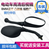 Electric vehicle mirror Motorcycle rearview mirror convex mirror scooter mirror Modified Universal 8mm