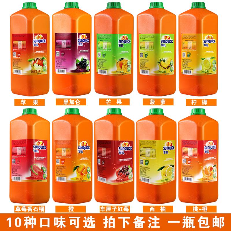 新的浓缩果汁2.5L 新的柠檬汁橙汁芒果菠萝草莓番石榴黑加仑苹果