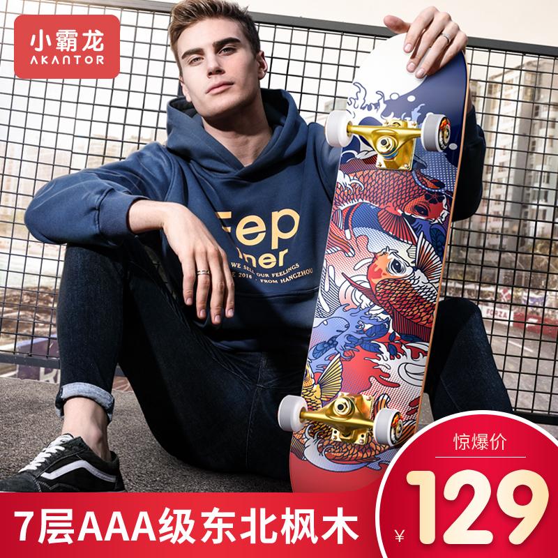 小霸龙滑板初学者儿童成人青少年专业双翘板短板男孩女生滑板车