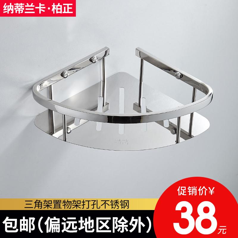 物篮卫浴浴室置厕所三角挂件壁挂收纳架