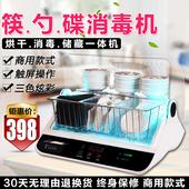 筷子消毒机 商用消毒柜 消毒碗柜 碗筷机 天天特价 筷快净图片