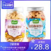 宝宝零食稻田村高钙辅食饼干2瓶磨牙饼干儿童零不送6个月婴儿辅食