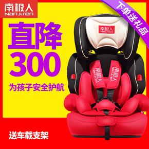 南极人儿童安全座椅汽车用9个月~12岁婴儿宝宝小孩车载座椅