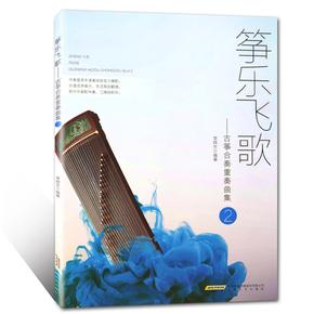 正版-筝乐飞歌——古筝合奏重奏曲集 (2) 安徽文艺出版社