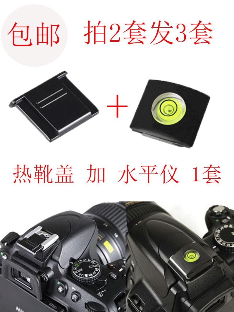 佳能热靴盖水平仪单反5d477D80D70D6d2 D7100d5300相机通用保护盖