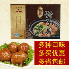 Yangzhou specialty Wuting Bridge Lion Head Red-fried Big Meat Round Private Vegetable 240g/box Crab Xanthan Flavor Various Tastes