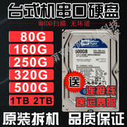 Desktop hard drive 80G 160G 250G 320G 500G 1T2T used 120G solid state notebook hard drive