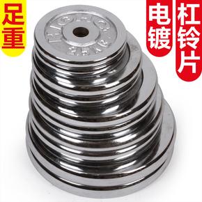 电镀杠铃片通用小孔片家用哑铃练臂肌健身器材2.5/7.5/10/20公斤