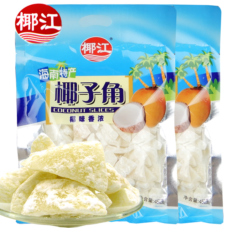 海南特产椰江椰子角450gX2包大包装水果干椰角椰香浓郁椰子干