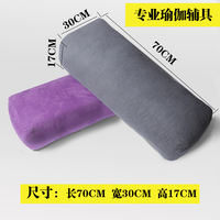 Iyengar Yoga Pillow Yin Yoga Auxiliary Fitness Tools High elastic support comfort