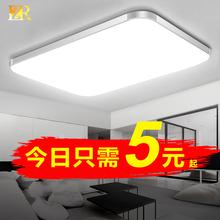 led吸顶灯现代简约长方形 创意客厅灯大气餐厅灯饰阳台卧室灯具